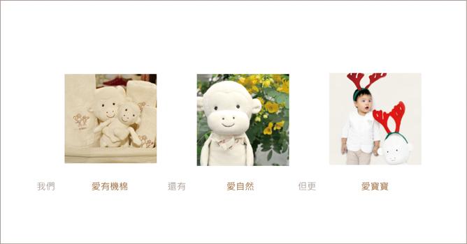 有機棉,不變的堅持,愛地球,愛寶寶,sisso