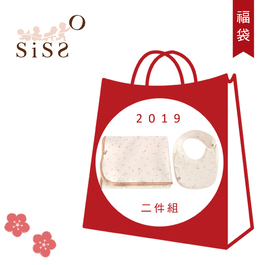 【SISSO有機棉】 新春限定44折↘1000元福袋